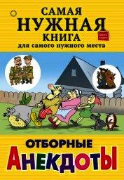 Отборные анекдоты (сборник)