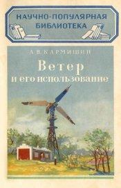 Ветер и его использование - Кармишин А.