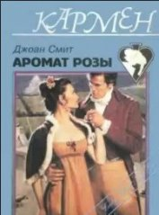 Аромат розы - Смит Джоан