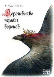 Королевство черных воронов (сборник)