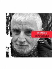 Повестка дна (сборник) - Иртеньев Игорь