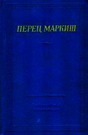 Стихотворения и поэмы - Маркиш Перец Давидович