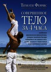 Книга Совершенное тело за 4 часа - Автор Феррис Тимоти