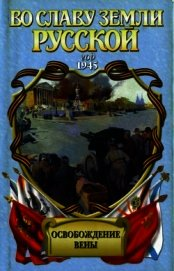 Освобождение Вены: роман-хроника
