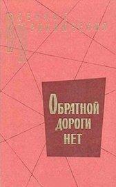 Обратной дороги нет (cборник) - Карпов Владимир Васильевич