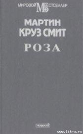 Роза - Смит Мартин Круз