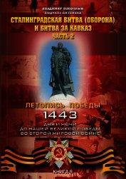 Сталинградская битва (оборона) и битва за Кавказ. Часть 2