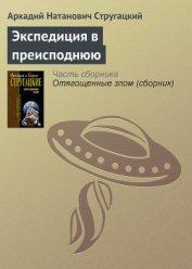 Экспедиция в преисподнюю - Стругацкий Аркадий Натанович