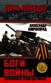Боги войны. «Артиллеристы, Сталин дал приказ!» - Широкорад Александр Борисович