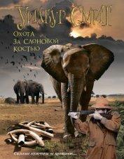 В джунглях черной Африки (Охота за слоновой костью) - Смит Уилбур