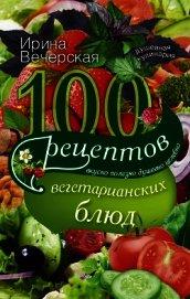 Книга 100 рецептов при хронической почечной недостаточности. Вкусно, полезно, душевно, целебно - Автор Вечерская Ирина
