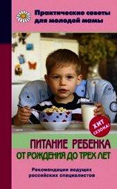 Книга Питание ребенка от рождения до трех лет - Автор Фадеева Валерия Вячеславовна