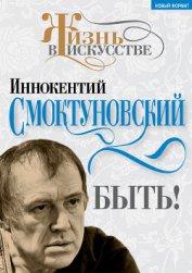 Быть - Смоктуновский Иннокентий Михайлович