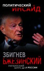 Украинский шанс для России - Бжезинский Збигнев Казимеж