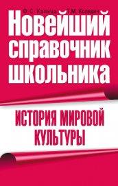 История мировой культуры - Капица Федор Сергеевич