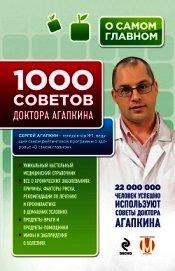 1000 советов доктора Агапкина - Агапкин Сергей Николаевич