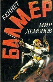 Длинная тень Земли - Балмер Генри Кеннет