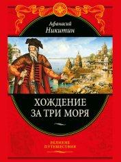 Хождение за три моря - Никитин Афанасий