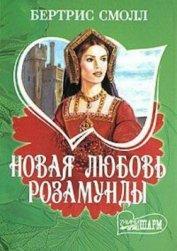 Новая любовь Розамунды - Смолл Бертрис