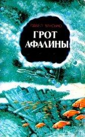 Грот афалины (илл. В. Барибы) - Мисько Павел Андреевич