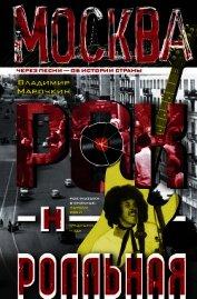 Москва рок-н-ролльная. Через песни – об истории страны. Рок-музыка в столице: пароли, явки, традиции