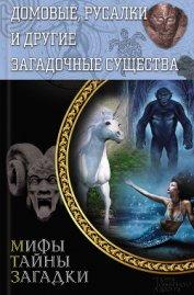 Книга Домовые, русалки и другие загадочные существа - Автор Пернатьев Юрий Сергеевич