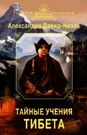 Тайные учения Тибета (сборник) - Давид-Ниэль Александра