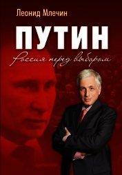 Путин. Россия перед выбором - Млечин Леонид Михайлович