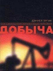Добыча. Всемирная история борьбы за нефть, деньги и власть - Ергин Дэниел