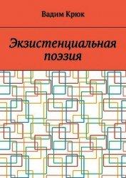Книга Экзистенциальная поэзия - Автор Крюк Вадим Константинович