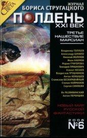 »Полдень, XXI век», 2006 №6 .Шаг назад - Голубев Владимир Евгеньевич