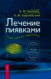 Книга Лечение пиявками. Теория и практика гирудотерапии - Автор Каменев Олег Юрьевич