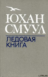 Ледовая книга - Смуул Юхан Ю.