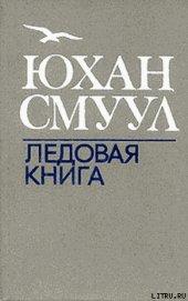 «Пятая колонна» Гитлера. От Кутепова до Власова - Смыслов Олег Сергеевич
