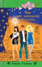 Фея для школьной Золушки - Ларина Арина
