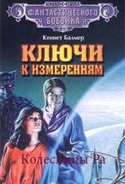 Колесницы Ра - Балмер Генри Кеннет