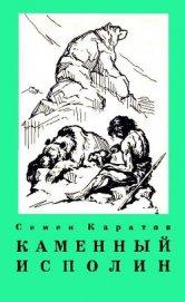 Каменный исполин (с илл.) - Каратов Семен