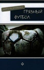 Грязный футбол