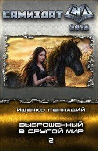 Выброшенный в другой мир 2 (СИ) - Ищенко Геннадий Владимирович