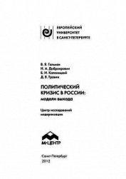 Политический кризис в России: модели выхода