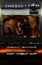 Мой новый мир. Часть 1 (СИ) - Ищенко Геннадий Владимирович