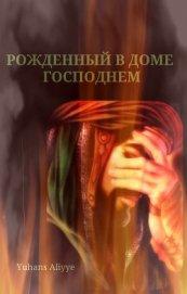 Рожденный в доме Господнем (СИ) - Yuhans Aliyye