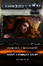 Мой новый мир. Часть 2 (СИ) - Ищенко Геннадий Владимирович