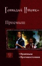 Приемыш. Дилогия (СИ) - Ищенко Геннадий Владимирович