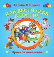 Как вести себя в гостях - Шалаева Галина Петровна
