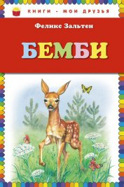 Бемби (с илл.) - Зальтен Феликс