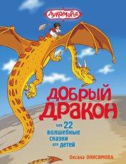 Добрый дракон, или 22 волшебные сказки для детей (с илл.)