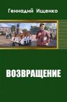 Книга Возвращение (СИ) - Автор Ищенко Геннадий Владимирович