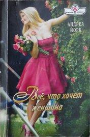 Книга Всё, что хочет женщина - Автор Йорк Андреа