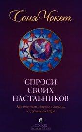 Книга Спроси своих наставников - Автор Чокет Соня